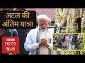 Atal Bihari Vajpayee's final Journey (BBC Hindi)