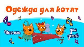 Песенка из мультика Три кота Одежда для котят Дело мастера боится