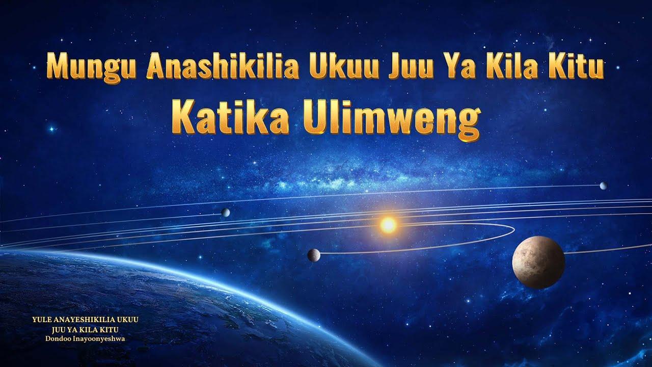 """Swahili Gospel Movie Segment """"Mungu Anashikilia Ukuu Juu Ya Kila Kitu Katika Ulimweng"""""""