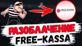 РАЗОБЛАЧЕНИЕ ПЛАТЕЖНОЙ СИСТЕМЫ FREE-KASSA | КАК FREE-KASSA ВОРУЕТ ВАШИ ДЕНЬГИ!
