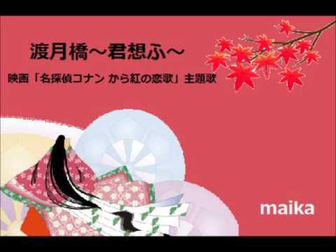 倉木麻衣 渡月橋~君 想ふ~ 映画「名探偵コナン から紅の恋歌」主題歌(カバー) /田原舞華