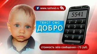 Первый канал и «Русфонд» продолжают совместную акцию помощи тяжелобольным детям.