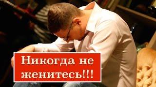 Ярцев Алексей. Никогда не женитесь!
