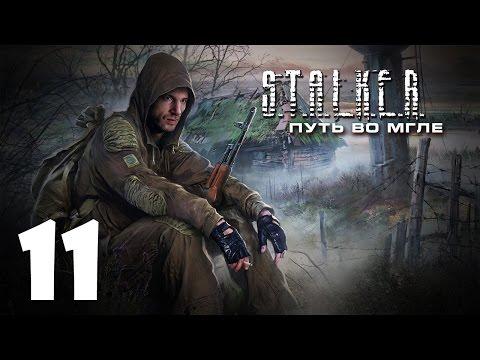 Stalker Путь Человека: Возвращение Прохождение