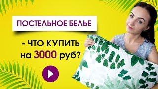 Какое постельное белье купить за 3000-5000 руб? Как купить постельное белье недорого.(, 2017-08-14T04:30:00.000Z)