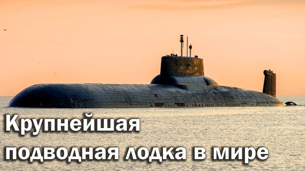 Това е Акула - най-голямата ядрена подводница в света!