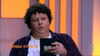 Евгений Кулик пытается не материться