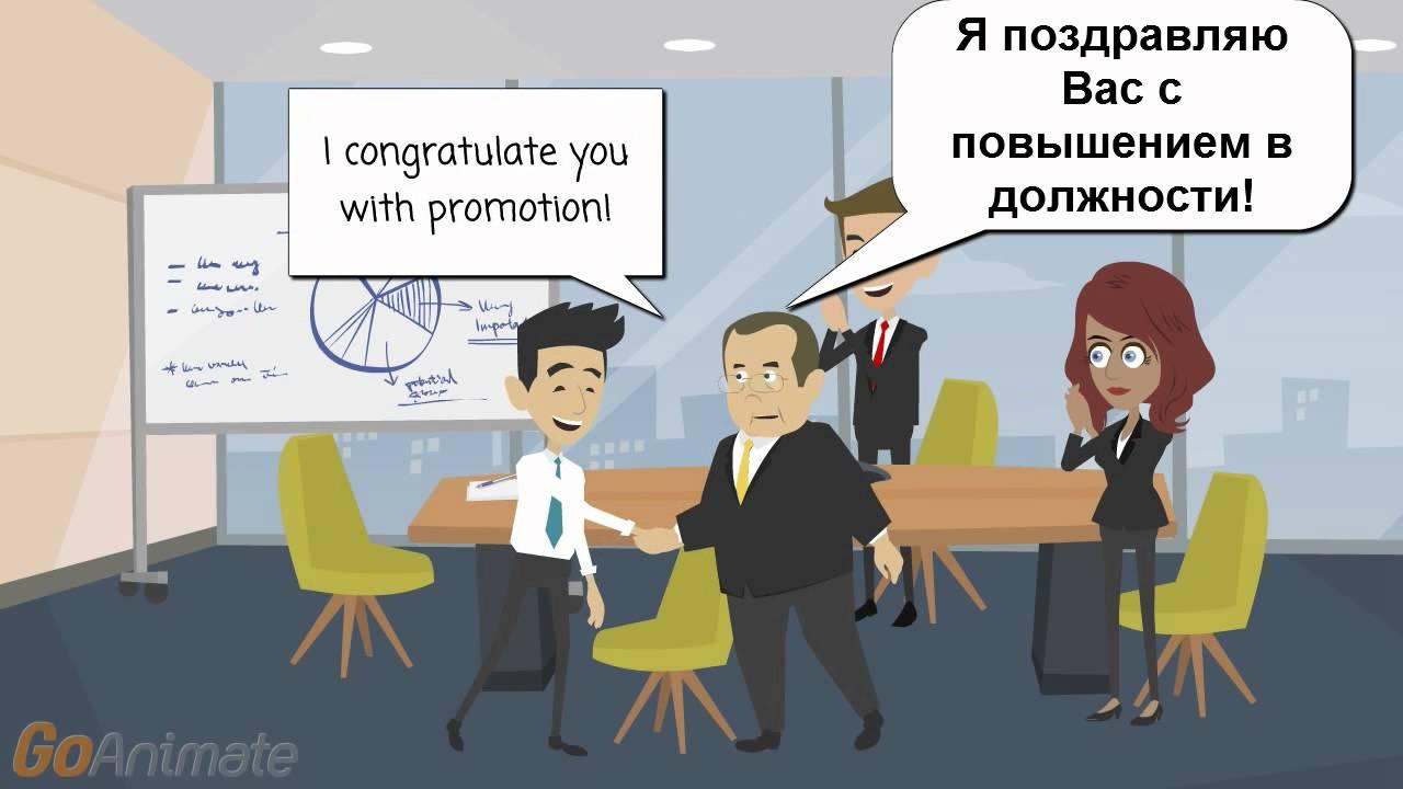 Поздравления о занятом месте
