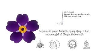 Ichthus - Հավատքս չեմ մոռանա [in memory of Armenian genocide1915]