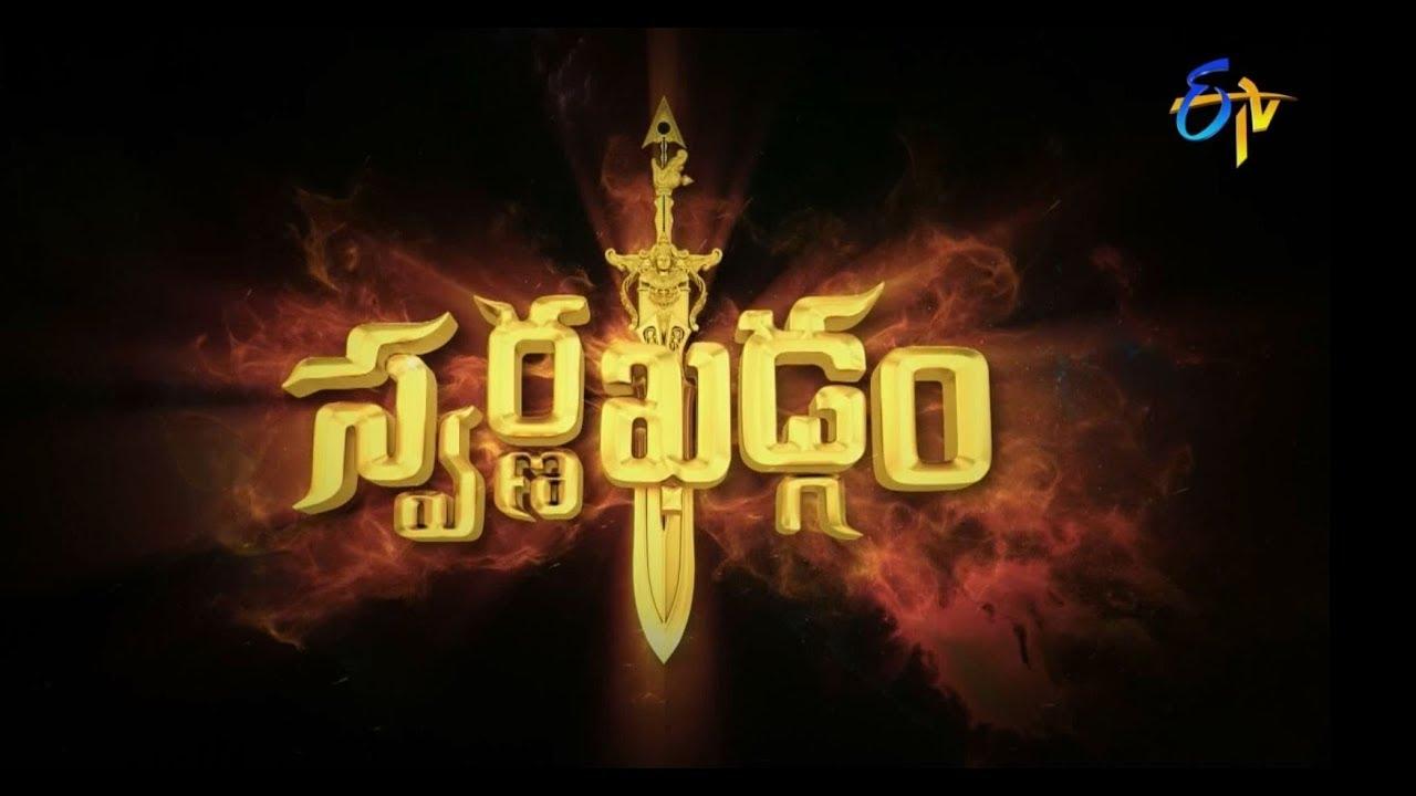ETV Swarna Khadgam | Mega Serial | Latest Promo | Coming Soon