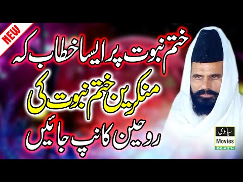 Hazrat Allama Maulana Abdul Hameed Chishti-Beautiful New Bayan 2018 By Sialvi HD Movies