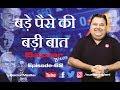 बड़े पैसे की बड़ी बात || Stock Market Realities in Hindi  || Episode-62 || Sunil Minglani