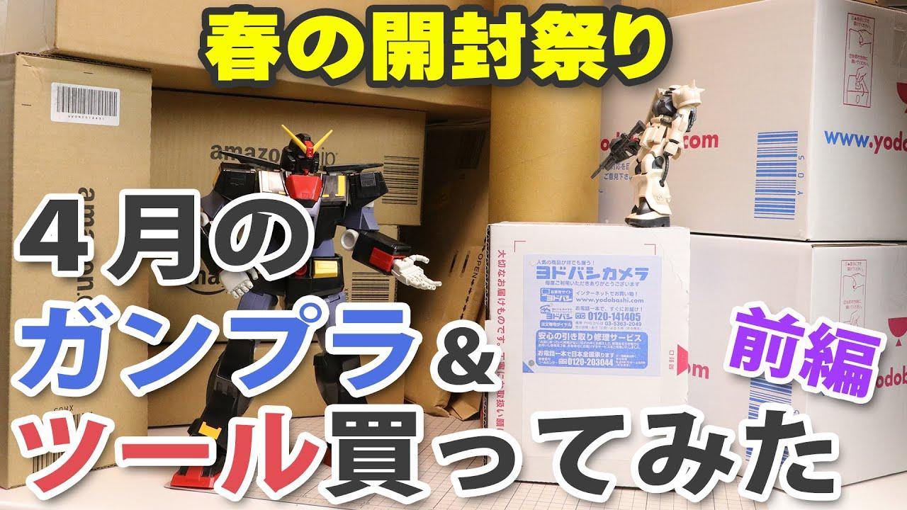 4月のガンプラ&ツール買ってみた 前編 Unboxing Gundam Model & Tools / April Edition Part 1