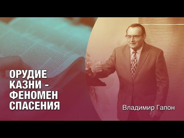 Владимир Гапон - Орудие казни - феномен спасения