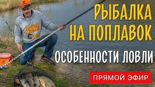 Рыбалка на поплавок. Виды, снасти и особенности ловли в зависимости от условий.