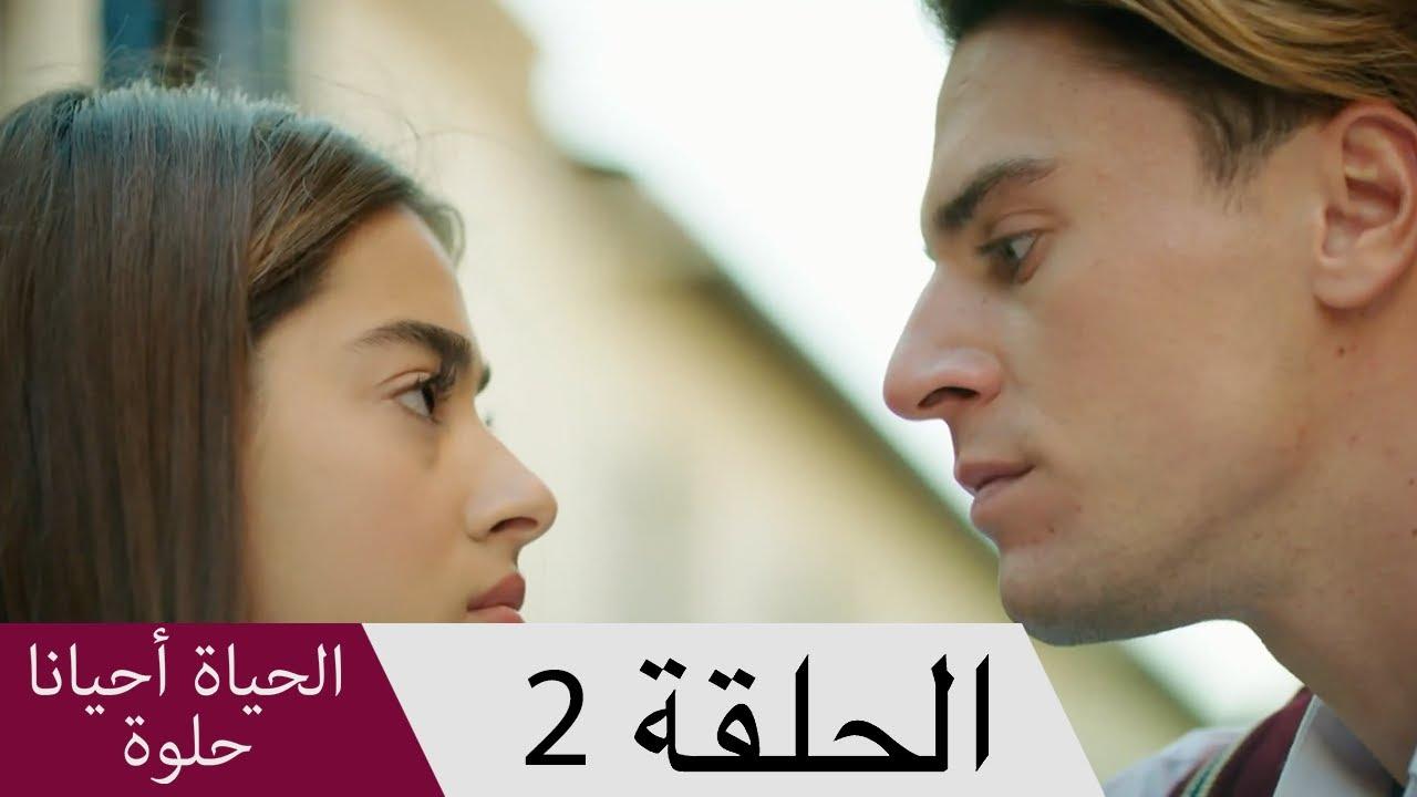 الحياة أحيانا حلوة الحلقة 2 كاملة مترجمة Hayat Bazen Tatlidir Youtube