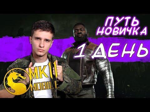 КАК ПРАВИЛЬНО НАЧИНАТЬ Mortal Kombat Mobile? ПУТЬ НОВИЧКА #1