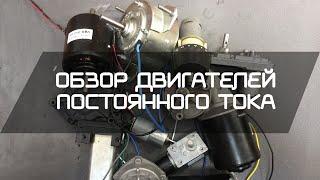 Видеоблог робототехника. Обзор двигателей для роботов. Робот своими руками.