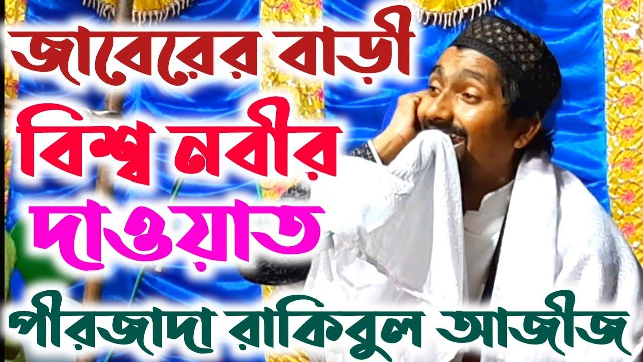 Download পীরজাদা রাকিবুল আজীজ বাখতেয়ারী || জাবেরের বাড়ী বিশ্বনবীর দাওয়াত || Pirzada Rakibul Aziz Bokteyari