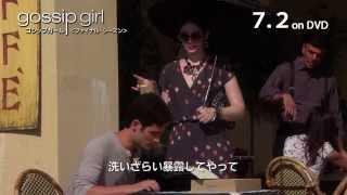 ゴシップガール シーズン2 第21話