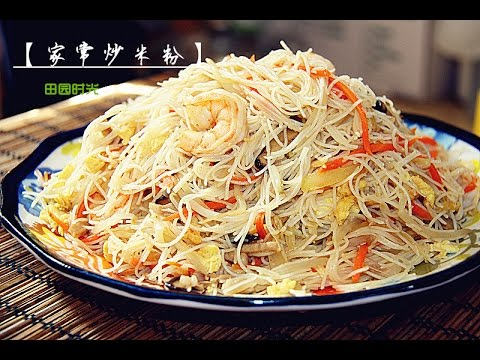 【田园时光美食】 家常炒米粉Homemade fried rice noodles