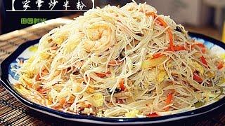【田园时光美食】 家常炒米粉Homemade fried rice noodles thumbnail