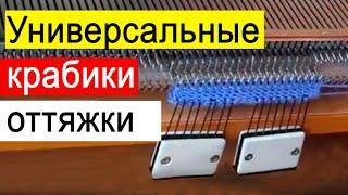 КРАБИКИ-ОТТЯЖКИ для вязальных машин Нева  подходят к  Silver