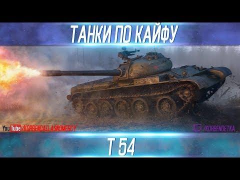 ТАНКИ ПО КАЙФУ-Т-54-ВЫПУСК №11