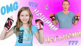 Без большого пальца! Видео для детей от Ulyana's Empire!