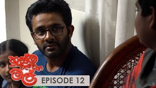 Husma Watena Mal   Episode 12 - (2019-05-05)   ITN Thumbnail