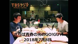 TBSラジオ さらば青春の光のGOGUY 2018年7月8日オンエア ノーカット.