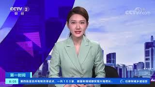 《第一时间》 20191117 2/2  CCTV财经