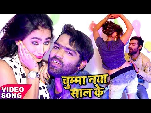 नया साल (2018) सुपरहिट गाना - NEW YEAR SONG 2018 - Titu Remix - Chumma Naya Saal Ke - Bhojpuri Songs