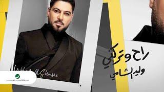 Waleed Al Shami ... Raah We Tarakni - 2020 | وليد الشامي ... راح وتركني - بالكلمات