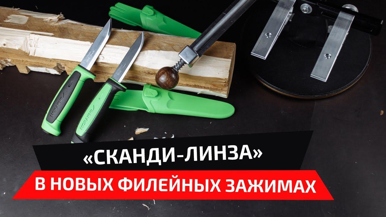 Заточка в новых филейных зажимах. Ножи Morakniv со сканди-линзой.