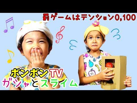 罰ゲームはテンション0,100%!!ボンボンTV☆ダンボールガシャとスライム♪himawari-CH