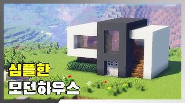 초보자를 위한 🏢 모던 건축 강좌#2 - 【심플한 2층 모던하우스 짓기】