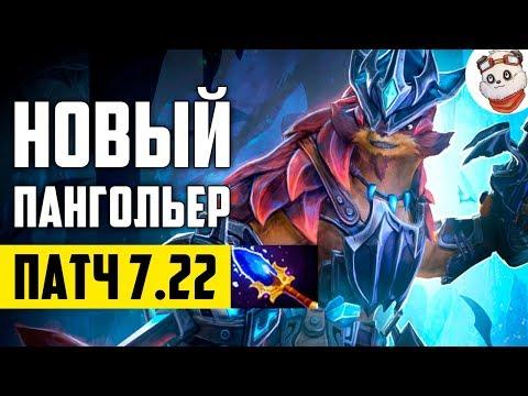 видео: Патч 7.22b — Новый аганим ПАНГОЛЬЕР!