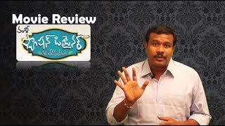 Fashion Designer Son Of Ladies Tailor Movie Review | Sumanth ashwin | Vamshi | Maruthi talkies |Mr.B