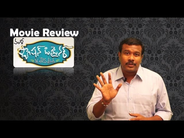 Fashion Designer Son Of Ladies Tailor Movie Review Sumanth Ashwin Vamshi Maruthi Talkies Mr B Youtube