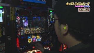 #12「嵐 vs 木村魚拓」後半戦 thumbnail