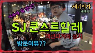 [SJ쿤스트할레] 액션피규어 계의 구글! 그대가 보고 …