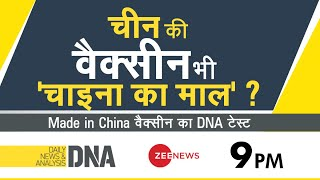 DNA Live | Aman Chopra के साथ देखिए DNA | DNA Full Episode | DNA Today | Analysis | Zee News Live