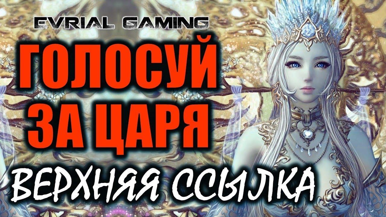 Выбор стихии: БМ в Молнии (Быстрый клинок) Blade and Soul. Ответы на различные игры в социальных сетях