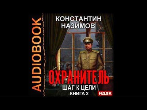 Охранитель. Шаг к цели | Константин Назимов (аудиокнига)