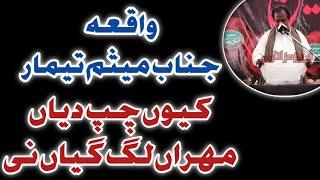 Beautiful Majlis Of Zakir Ameer Hussain Jaffri 2019 |FAROGH E AZADARI|