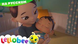 Океанская колыбельная | Мои первые уроки | Детские песни | Little Baby Bum