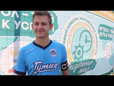 Футболист СПбГУПТД Денис Кочетков после матча КБГУ - СПбГУПТД (0:0)