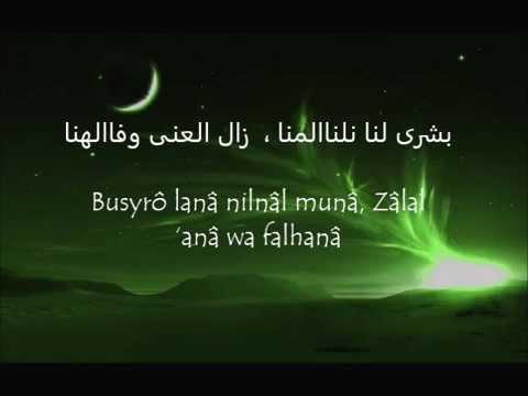 Busro Lana -  بشری لنا (AL-HASBIYAH)