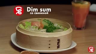 Ресторан азиатской кухни в Минске | Готовим Dim sum китайские пельмени со свининой.